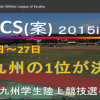 九州学生陸上選手権 2015【男子】結果(リザルト)