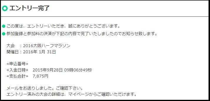 大阪ハーフマラソン エントリー完了画面