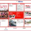 【大阪国際女子マラソン 2016】招待選手・エントリーリスト