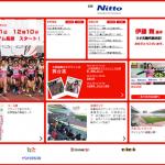 【大阪国際女子マラソン 2016】結果・速報(リザルト)