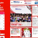 【大阪国際女子マラソン 2017】招待選手一覧・エントリーリスト