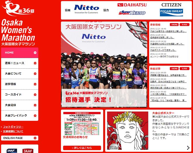マラソン 女子 大阪 国際