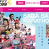 【さが桜マラソン 2018】結果・速報・完走率(ランナーズアップデート)