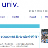 【2015東海大男子10000m競技会(臨時開催)】タイムテーブル・スタートリスト