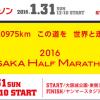 【2016大阪ハーフマラソン】エントリー9月28日(月)開始。主な出場選手一覧