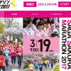 【さが桜マラソン 2017】エントリー10月4日開始。1時間で定員締切り