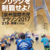 【泉州国際市民マラソン 2017】エントリー9月1日開始。抽選結果10月28日発表