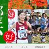 【関西学生対校女子駅伝 2016】結果・速報・区間記録(リザルト)
