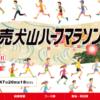 【読売犬山ハーフマラソン 2019】エントリー10月1日開始(先着順)