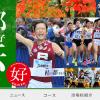 【全日本大学女子駅伝 2016】中国四国予選 結果(リザルト)
