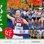 全日本大学女子駅伝【中四国予選】2016 結果・速報(リザルト)