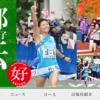 【第35回 全日本大学女子駅伝 2017】区間エントリー・出場チーム一覧