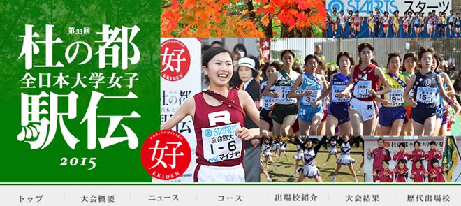 第33回全日本大学女子駅伝 トップ画像