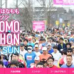 【古河はなももマラソン 2017】結果・速報(ランナーズアップデート)