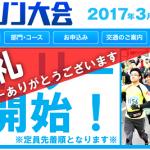 【久喜マラソン 2017】結果・速報(リザルト)川内優輝、ゲスト出場