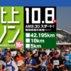【いわて北上マラソン・全日本マスターズマラソン 2017】結果・速報(リザルト)