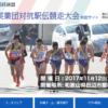 【関西実業団駅伝 2017】区間エントリー・出場チーム一覧