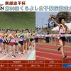 【第30回 くらよし女子駅伝 2015】結果・速報・区間記録(リザルト)