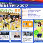 【黒部名水マラソン 2017】結果・速報・完走率(ランナーズアップデート)