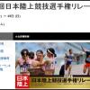 【日本陸上選手権リレー競技 2015】エントリーランキング・ライブ動画配信