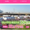 【2017 大阪30K 秋大会】結果・速報(ランナーズアップデート)