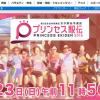 【第2回 プリンセス駅伝 2016】結果・速報・区間記録(リザルト)
