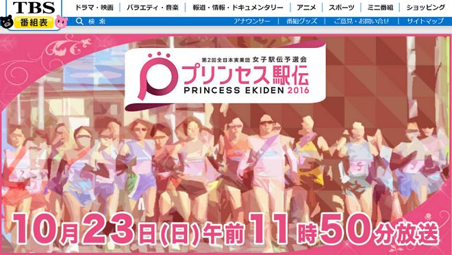 https://blog.neet-shikakugets.com/wp-content/uploads/2015/10/princess-ekiden-2016-img-01.png