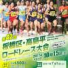 【高島平ロードレース 2017】結果・速報(リザルト)川内優輝、出場