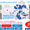 【とくしまマラソン 2017】エントリー11月14日開始。3日で定員締切り(前回)