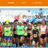 【2017 東京30K 秋大会】結果・速報(ランナーズアップデート)
