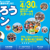 【魚津しんきろうマラソン 2017】結果・速報(ランナーズアップデート)