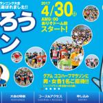 【魚津しんきろうマラソン 2017】4月30日(日)開催。エントリー3月29日まで