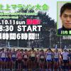 【いわて北上マラソン 2015】川内優輝の結果(リザルト)