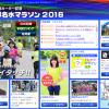 【黒部名水マラソン 2017】6月4日(日)開催。エントリー12月1日(木)開始