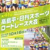 【高島平ロードレース 2016】結果・速報(リザルト)川内優輝、出場