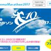 【とくしまマラソン 2017】結果・速報・完走率(ランナーズアップデート)
