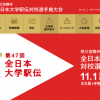 【全日本大学駅伝 2015】結果・速報・区間記録(リザルト)