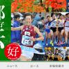 【第34回 全日本大学女子駅伝 2016】結果・速報・区間記録(リザルト)