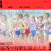 全国高校駅伝 2015【男子】区間エントリー・出場校一覧