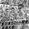 【第55回 全日本50km競歩高畠大会 2016】結果・速報(リザルト)