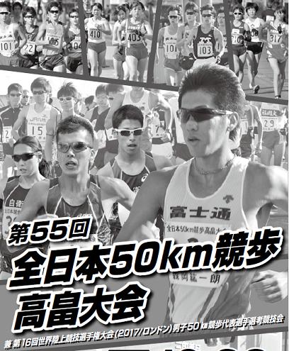 全日本50km競歩高畠大会 画像