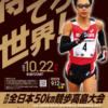 【全日本50km競歩 高畠大会 2017】エントリーリスト