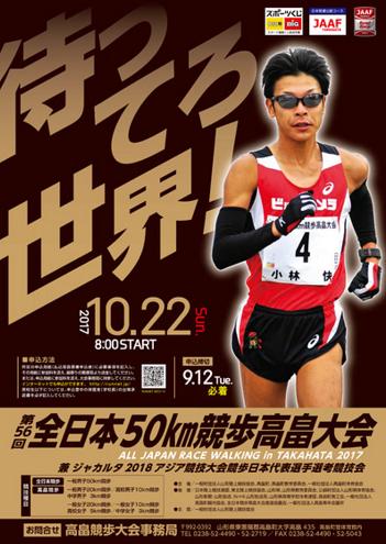 全日本50km競歩高畠大会2017画像