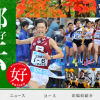 【第34回 全日本大学女子駅伝 2016】区間エントリー・出場校一覧
