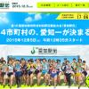 【第10回 愛知駅伝 2015】結果・速報・区間記録(リザルト)
