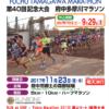 【第40回 府中多摩川マラソン 2017】結果・速報(リザルト)