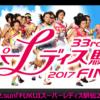 【FUKUIスーパーレディス駅伝 2017】区間エントリー・出場チーム