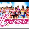 【FUKUIスーパーレディス駅伝 2015】区間エントリー・出場チーム