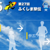 【ふくしま駅伝 2015】結果・速報・区間記録(リザルト)