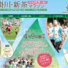 【掛川・新茶マラソン 2017】結果速報・完走率(ランナーズアップデート)